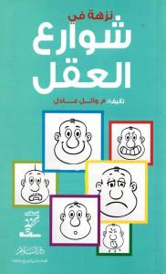 تحميل كتاب كتاب نزهه فى شوارع العقل - وائل عادل لـِ: وائل عادل