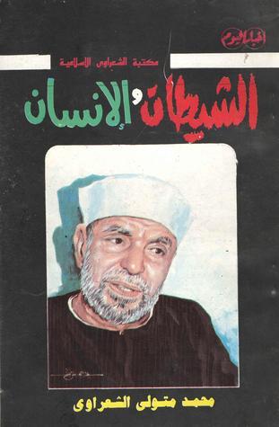 صورة كتاب الشيطان والإنسان – محمد متولى الشعراوى