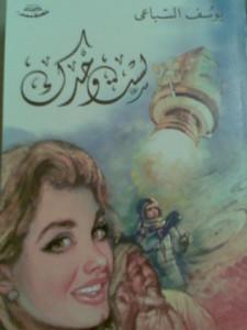 تحميل كتاب رواية لست وحدك  - يوسف السباعى لـِ: يوسف السباعى
