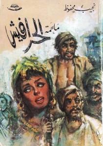 تحميل كتاب رواية ملحمة الحرافيش - نجيب محفوظ لـِ: نجيب محفوظ