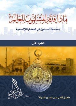 صورة كتاب ماذا قدم المسلمون للعالم – راغب السرجانى
