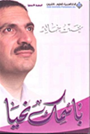صورة كتاب باسمك نحيا – عمرو خالد