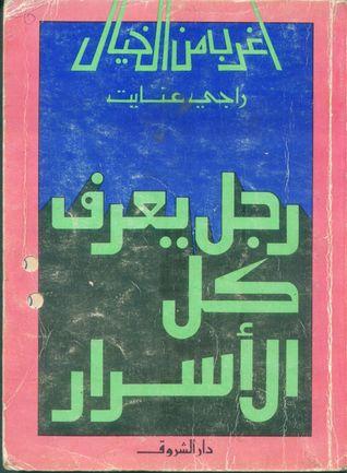 صورة كتاب رجل يعرف كل الأسرار – راجى عنايت