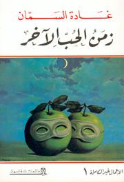 صورة كتاب زمن الحب الاخر – غادة السمان