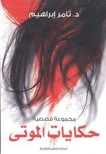 صورة كتاب حكايات الموتى – تامر إبراهيم