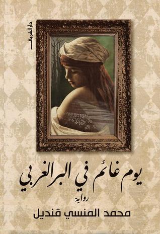 صورة رواية يوم غائم فى البر الغربى – محمد المنسى قنديل