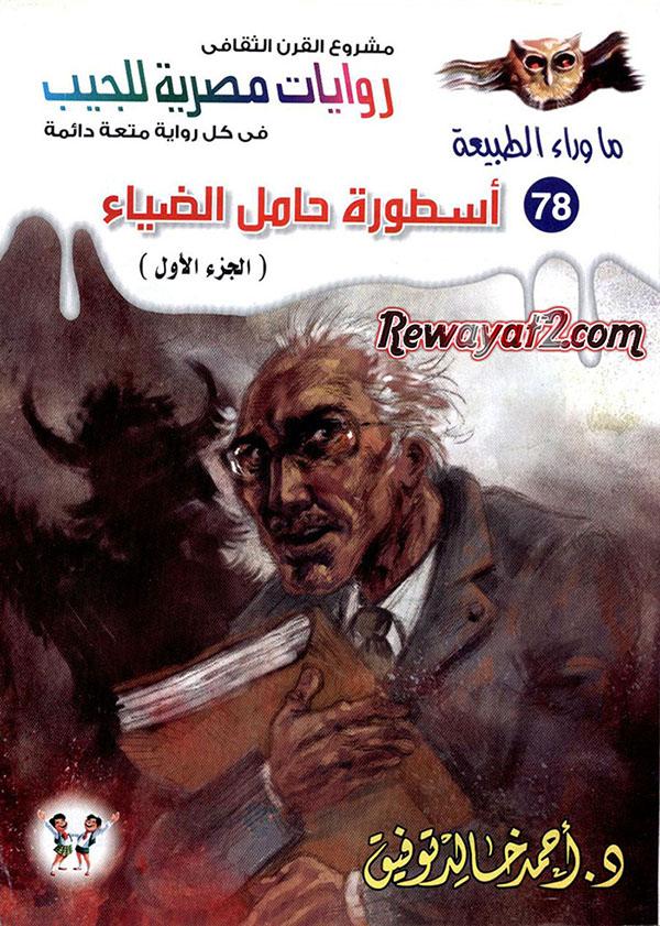 Photo of رواية أسطورة حامل الضياء الجزء الأول – أحمد خالد توفيق