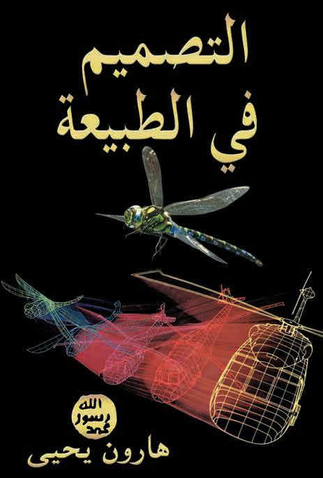 صورة كتاب التصميم في الطبيعة – هارون يحيى
