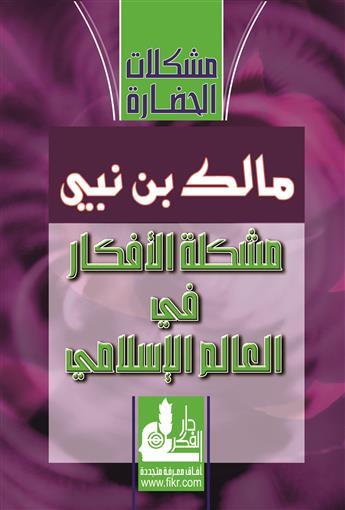 صورة كتاب مشكلة الأفكار في العالم الإسلامي – مالك بن نبى