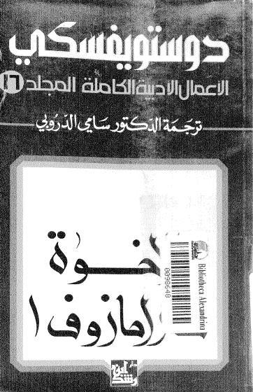 Photo of الأعمال الكاملة – دوستويفسكي – المجلد السادس عشر – الإخوة كارامازوف 1