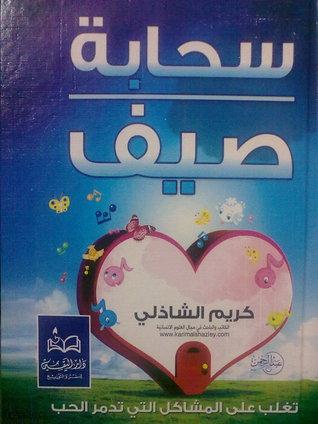 صورة كتاب سحابة صيف – كريم الشاذلى