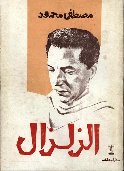 Photo of كتاب الزلزال – مصطفى محمود