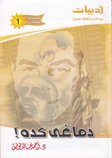 صورة كتاب دماغي كده – أحمد خالد توفيق