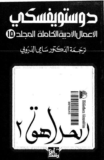 Photo of الأعمال الكاملة – دوستويفسكي – المجلد الخامس عشر – المراهق 2