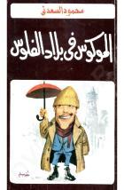 صورة كتاب الموكوس فى بلاد الفلوس – محمود السعدنى