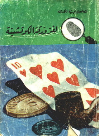 صورة كتاب لغز ورقة الكوتشينة – محمود سالم