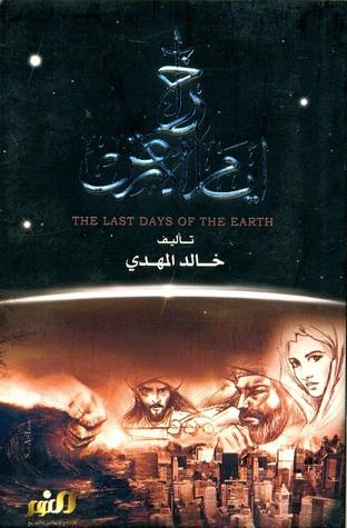 صورة رواية اخر ايام الأرض – خالد المهدى