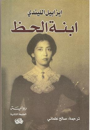 صورة رواية ابنة الحظ – إيزابيل الليندى