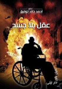 تحميل كتاب كتاب عقل بلا جسد - أحمد خالد توفيق لـِ: أحمد خالد توفيق