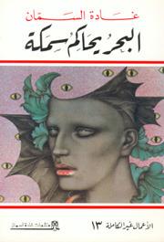 تحميل كتاب رواية البحر يحاكم سمكة - غادة السمان لـِ: غادة السمان