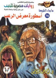 Photo of رواية أسطورة معرض الرعب – أحمد خالد توفيق