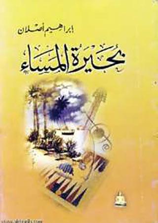 صورة رواية بحيرة المساء – إبراهيم أصلان