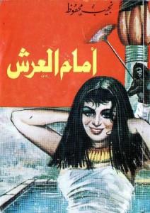 تحميل كتاب كتاب أمام العرش - نجيب محفوظ لـِ: نجيب محفوظ