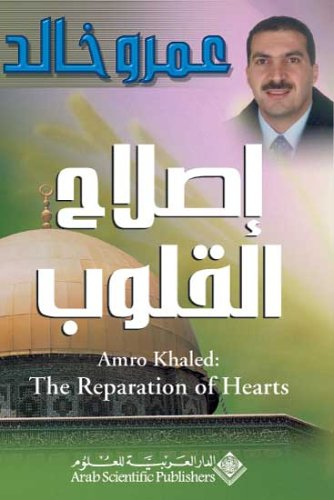صورة كتاب إصلاح القلوب – عمرو خالد