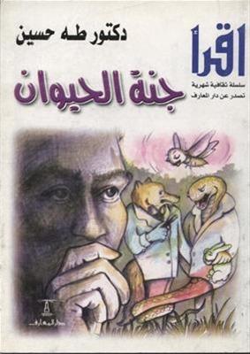 صورة كتاب جنة الحيوان – طه حسين