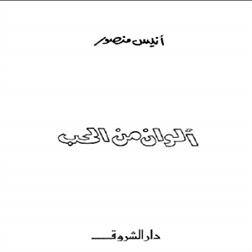 صورة كتاب كل معاني الحب – أنيس منصور
