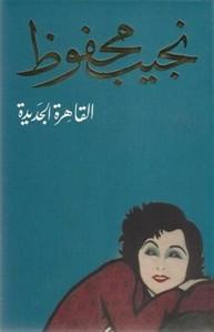 تحميل كتاب رواية القاهرة الجديدة - نجيب محفوظ لـِ: نجيب محفوظ