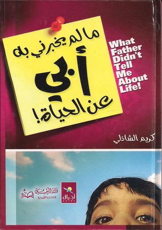 صورة كتاب مالم يخبرني به أبي عن الحياة – كريم الشاذلي