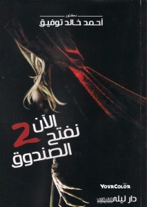 تحميل كتاب كتاب الآن نفتح الصندوق 2 - أحمد خالد توفيق لـِ: أحمد خالد توفيق