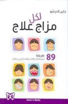 تحميل كتاب كتاب لكل مزاج علاج - جاين ألدرشو لـِ: جاين ألدرشو