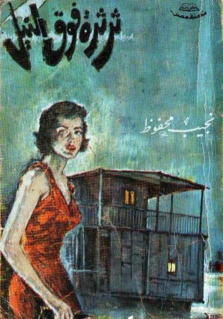 صورة رواية ثرثرة فوق النيل – نجيب محفوظ