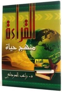 تحميل كتاب كتاب القراءة منهج حياة - راغب السرجانى لـِ: راغب السرجانى