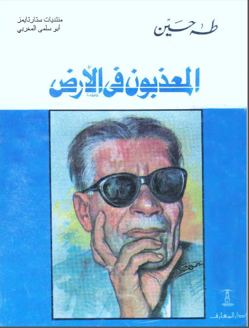Photo of كتاب المعذبون فى الأرض – طه حسين