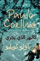 صورة رواية كالنهر الذى يجرى – باولو كويلو