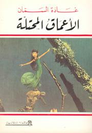 تحميل كتاب كتاب الأعماق المحتلة - غادة السمان لـِ: غادة السمان
