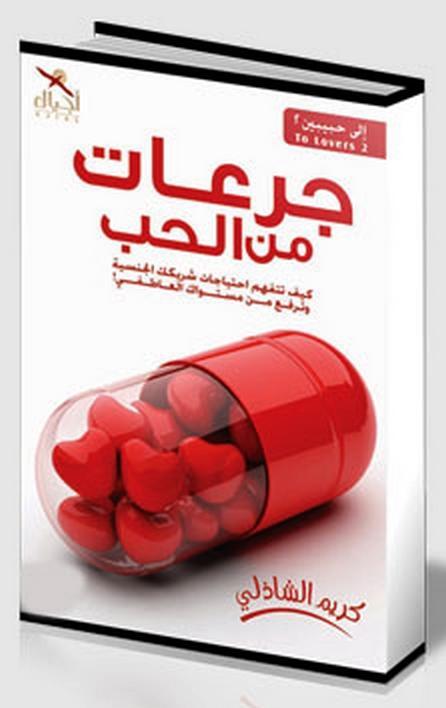 صورة كتاب جرعات من الحب – كريم الشاذلي