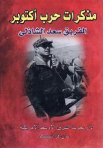 تحميل كتاب كتاب مذكرات حرب أكتوبر - سعد الدين الشاذلى لـِ: سعد الدين الشاذلى