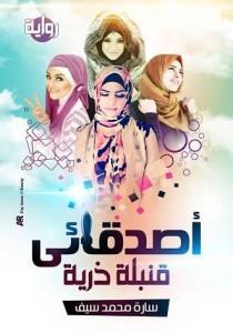 صورة رواية أصدقائى قنبلة ذرية – سارة محمد سيف