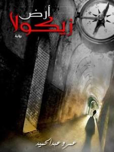 تحميل كتاب رواية أرض زيكولا - عمرو عبد المجيد للمؤلف: عمرو عبد المجيد