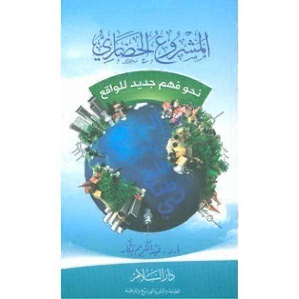 صورة كتاب المشروع الحضارى – عبد الكريم بكار