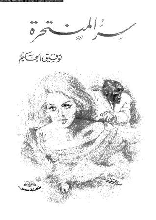 صورة رواية سر المنتحرة – توفيق الحكيم