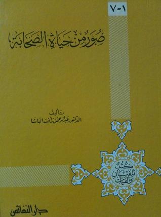 صورة كتاب صور من حياة الصحابه – عبد الرحمن رأفت الباشا