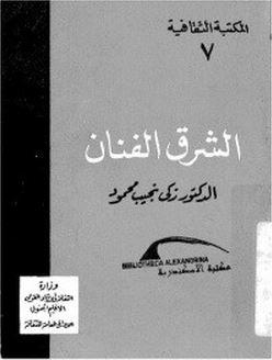 صورة كتاب الشرق الفنان – زكى نجيب محمود