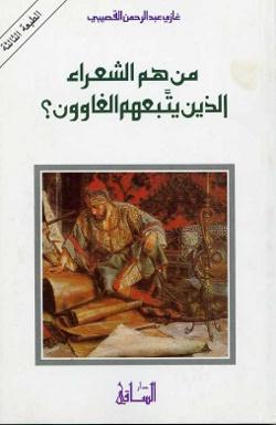 صورة كتاب من هم الشعراء الذين يتبعهم الغاوون ؟ – غازي القصيبي