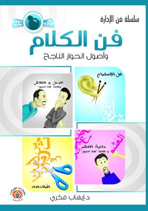 صورة كتاب فن الكلام وأصول الحوار الناجح – إيهاب فكرى