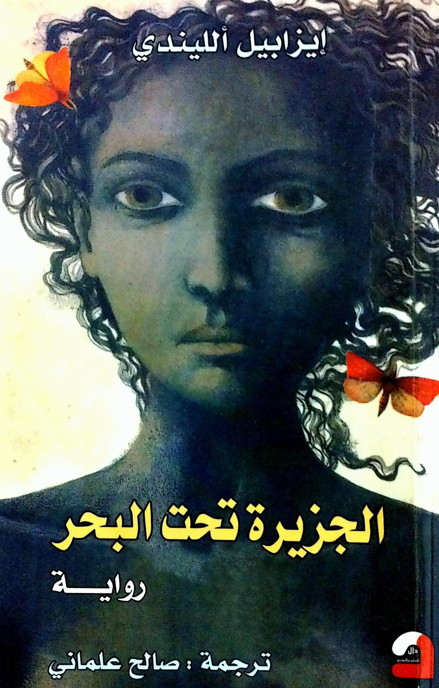 صورة رواية الجزيرة تحت البحر – إيزابيل الليندى